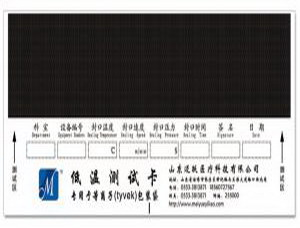 Low temperature sealing test card